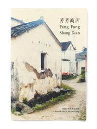 芳芳商店  Fang Fang Shang Dian