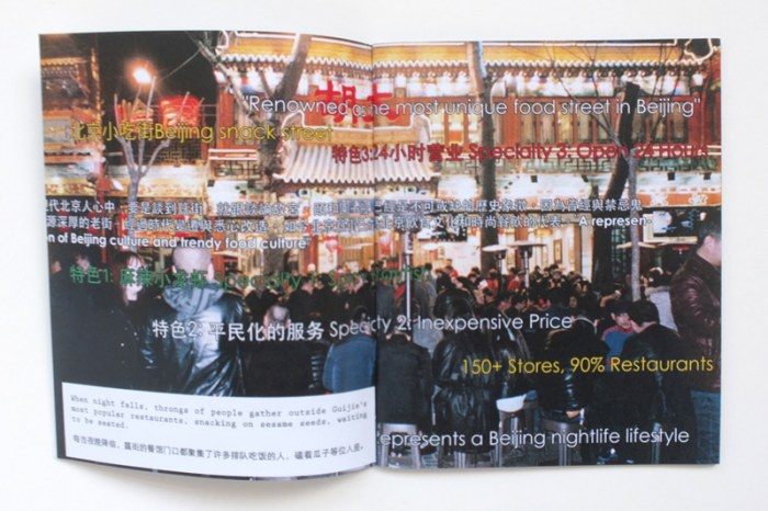 《人民廣場》第二期 People's Square No. 2