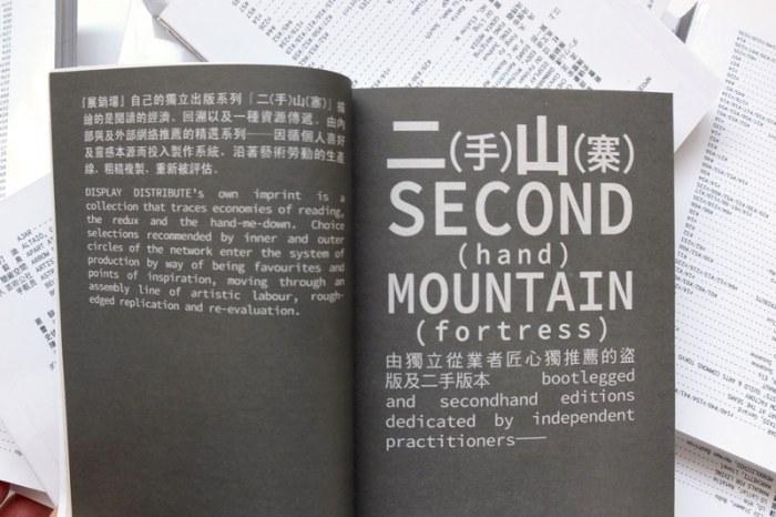 目錄 『CATALOGUE』02:二(手)山(寨) Second Mountain