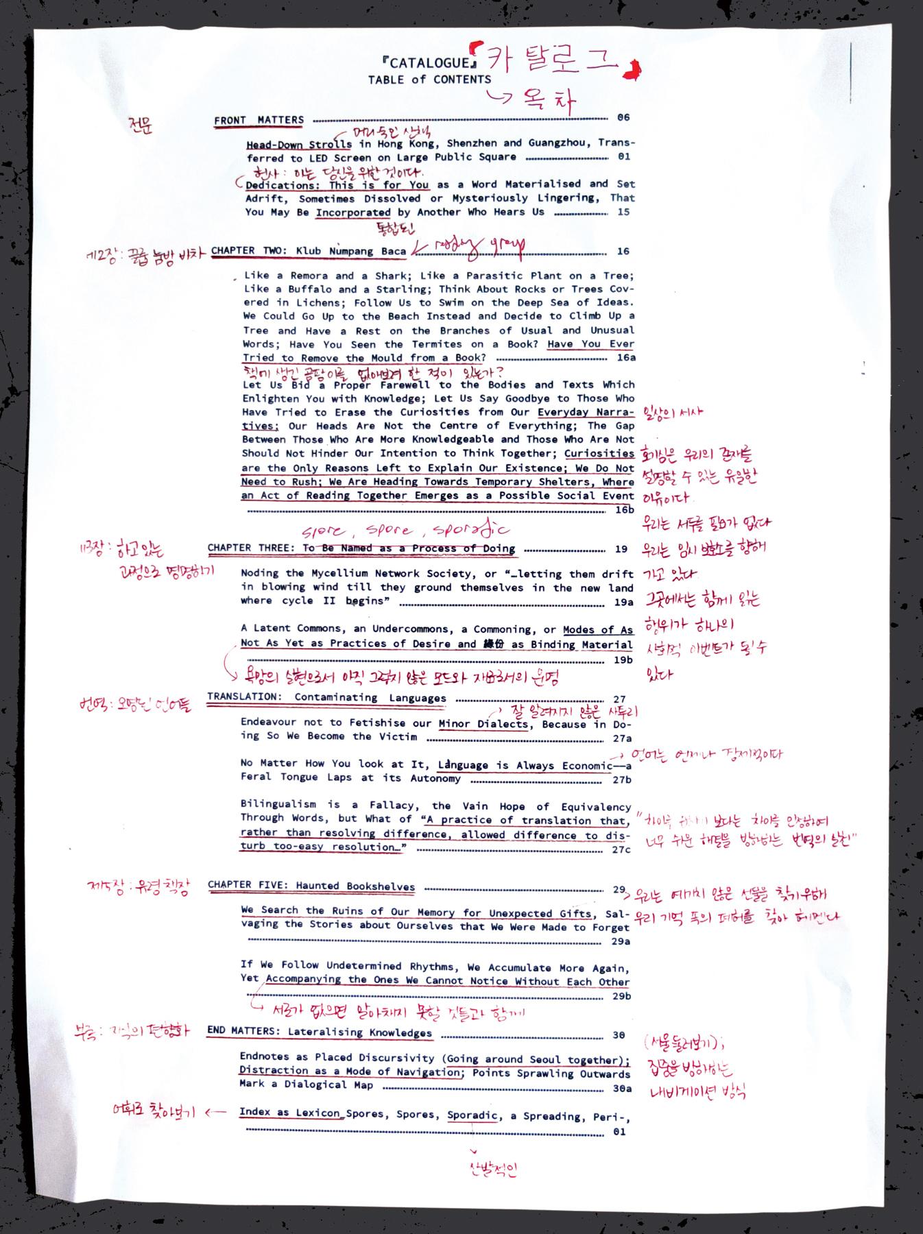 목차<br>Table of Contents<br>目錄